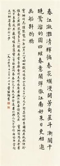 楷书自作词 (calligraphy in regular script) by ye shengtao