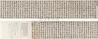 calligraphy in regular script by xian yu qu jin