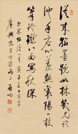 行书十言诗 calligraphy by qi gong