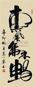 惠风和畅 by jiang yining