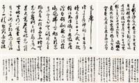 书法 (various sizes) by xu boqing
