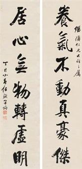 行书七言联 (二幅) (couplet) by ren zijun