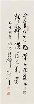 论书一首 立轴 纸本 by lin sanzhi