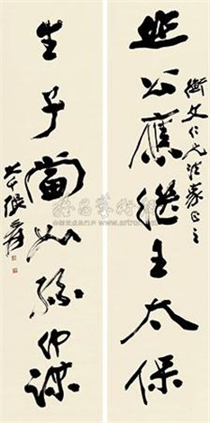 行书七言联 calligraphy couplet by zhang daqian