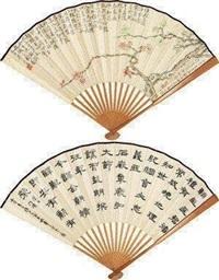 梅花 隶书《石门颂》 (recto-verso) by tong danian