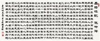 范仲淹 岳阳楼记 by jiang yining