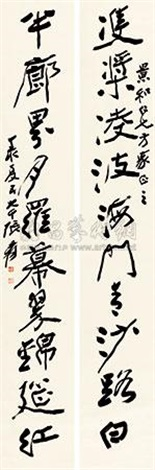 行书十言联 calligraphy couplet by zhang daqian
