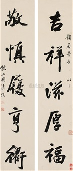 running script calligraphy (couplet) by tu qingge