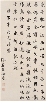calligraphy in running regular script by hong ying