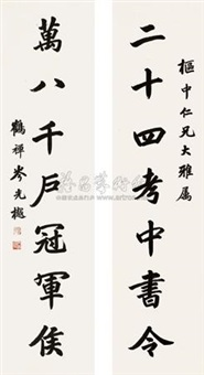 对联 (couplet) by cen guangyue