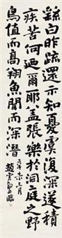 书法 立轴 纸本 by zhao yunhe