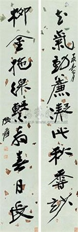 行书九言联 calligraphy couplet by zhang daqian