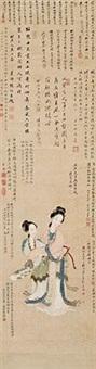 仕女图 by jiang xun