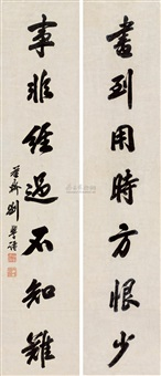 calligraphy (couplet) by liu xueqian