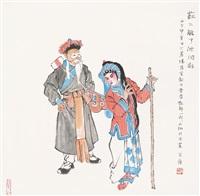 苏三离了洪洞县 by jiang caiping
