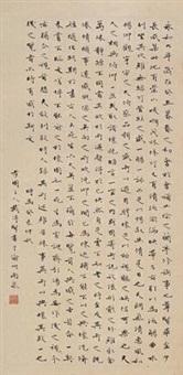 楷书(兰亭集序) by dai jitao