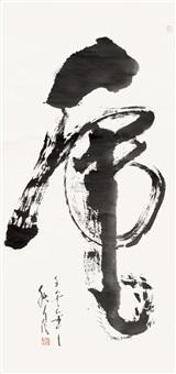 书法 by xu zhenzhong
