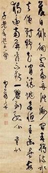 草书五言绝句 by xue kai