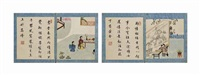 peintures érotiques et calligraphies (album w/10 works) by anonymous-chinese (qing dynasty)