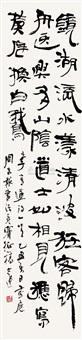 书法 by ma shida