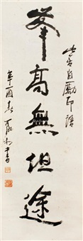 书法 镜片 水墨纸本 by li keran