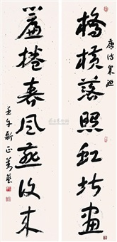 书法 (couplet) by liu yi