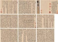 楷书《御制文集抄》 (copy of imperial compositions in regular script) (album w/15 works) by wu kuan