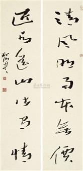 书联 欧阳修、苏舜钦诗句 (couplet) by xu liming