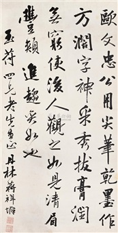 行书 (calligraphy in running script) by jiang danlin