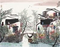 水乡图 镜片 by liu maoshan