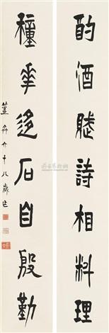 楷书七言联 calligraphy couplet by chen jieqi