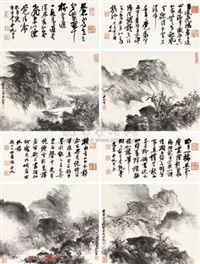 山水 (landscape) (in 4 parts) by mao fan