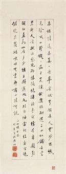 行书 镜片 水墨纸本 by luo shuzhong