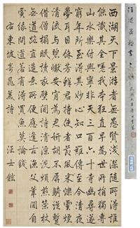 楷书 苏轼寄晁美诗 by wang shihong