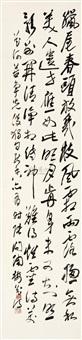 书法 by lei langliu