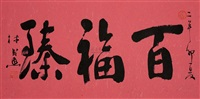 书法 (calligraphy) by lin min en