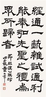 书法 by tong danian