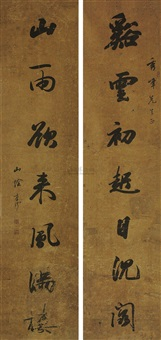 对联 (couplet) by li yun