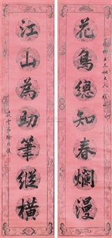 行书七言联 (calligraphy) (couplet) by xu yongyi