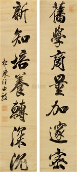 书法对联 (couplet) by wang youdun