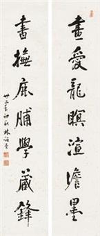 行书七言联 (二幅) (couplet) by lin yutang