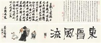 东晋风流 手卷 设色纸本 by liu ergang