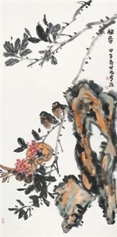 榴香 by gan gu