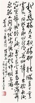 行书 by deng tuo