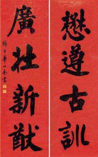 行书四言 对联 (couplet) by hua shikui
