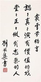 行书袁雪芬格言 by liu kaiqu