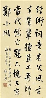 行书 立轴 水墨纸本 by xu zhimo