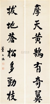 行书七言联 (calligraphy) (couplet) by dong wende