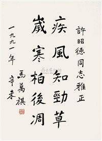 calligraphy by ma wanqi