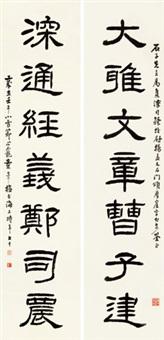隶书七言 对联片 纸本 (couplet) by tong danian
